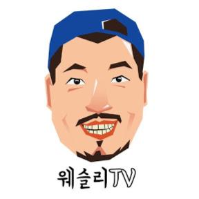 웨슬리TV[현실먹방]