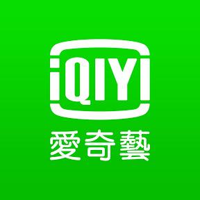 愛奇藝台灣站