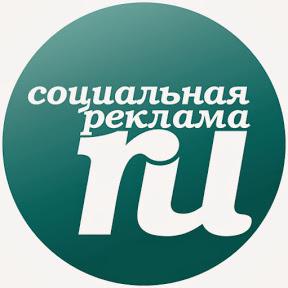 Социальная Реклама.ру