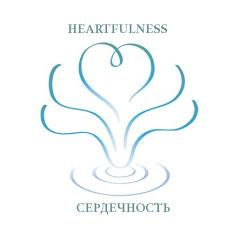 CIS Heartfulness (Сердечность)