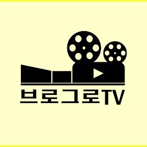 브로그로 TV