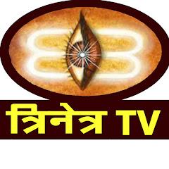 Trinetra TV