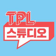 TPL 스튜디오