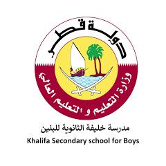 مدرسة خليفة الثانوية للبنين