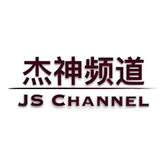 杰神频道 JS Channel