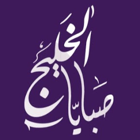 زفات صبايا الخليج