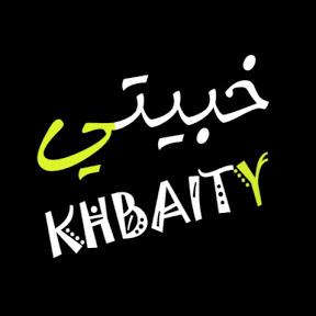 خبيتي . Khbaity