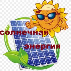 Солнечная энергия-Алексей-
