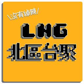 LNG北部台聚