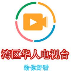 湾区华人电视台