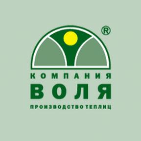 Компания Воля - производство теплиц.