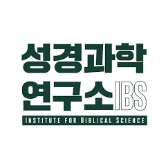 성경과학연구소