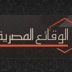 الوقائع المصريه