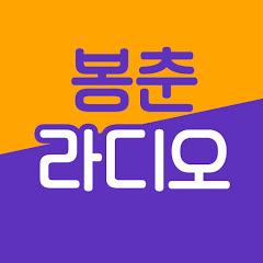 MBC Radio봉춘라디오