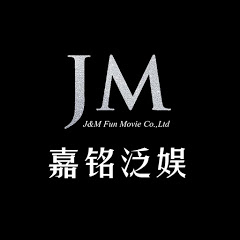 嘉铭泛娱官方频道J&M Fun Film & TV Official Channel