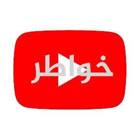 خواطر يوتيوب