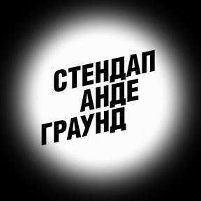 Стендап Андеграунд