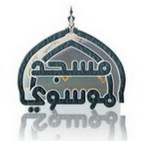 Almoosawi TV قناة مسجد الموسوي - الحساب الرسمي