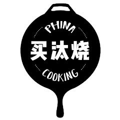 Phina Cooking买汰烧