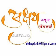 Akshay Doshi