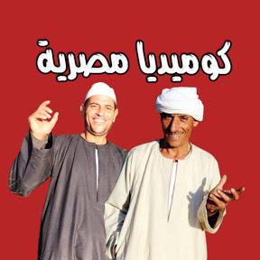 كوميديا مصرية