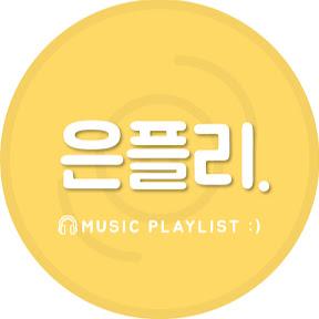은플리 - playlist