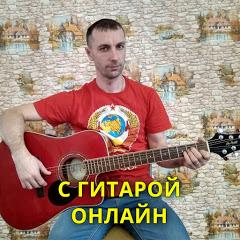 Игрик с гитарой