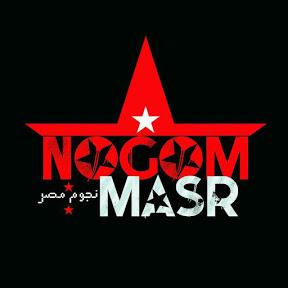 تيم نجوم مصر - Ngom MasR