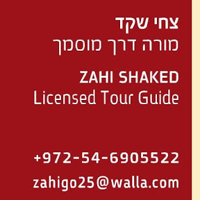 Zahi Shaked. Israeli tour guide צחי שקד. מורה דרך