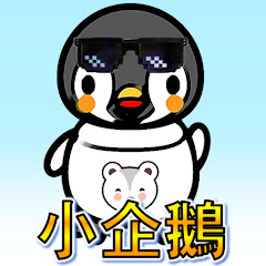 Little Penguin 小企鵝