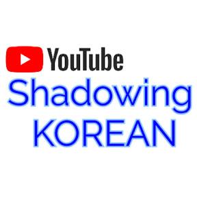 ShadowingKorean.com쉐도잉코리안