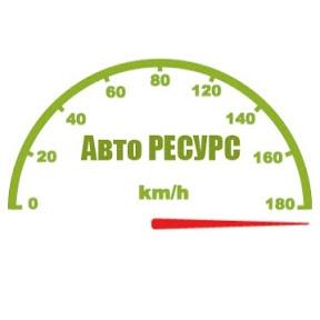 Авто РЕСУРС