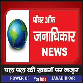 POWER OF JANADHIKAR News