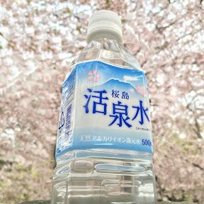 桜島活泉水・美肌活泉スキンケア・株式会社ブルーム