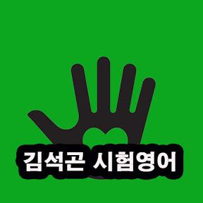 김석곤 시험영어