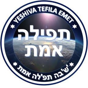 YESHIVA TEFILA EMET