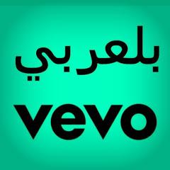 VEV0 بلعربي