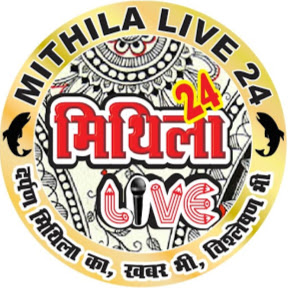 MITHILALIVE24 मिथिला लाइव24