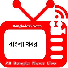 All Bangla News Live