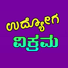 Udyoga Vikrama