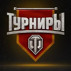Турниры World of Tanks. Мастера танкового спорта