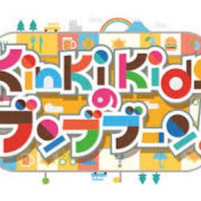 KinKi Kidsのブンブブーン Chanel