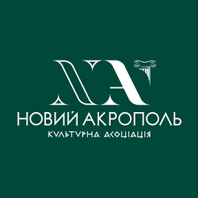 Новий Акрополь Україна