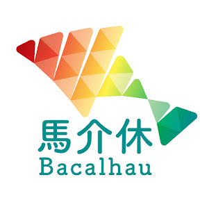 歡樂馬介休Bacalhau