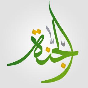 قناة الجنة paradise Channel