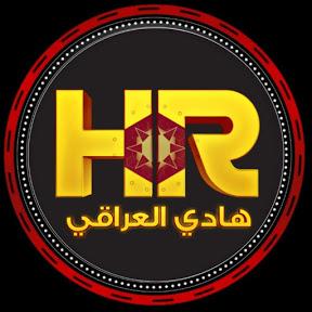 هادي العراقي - HADi ALIRAQi