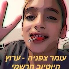 עומר צפניה - הערוץ הרשמי