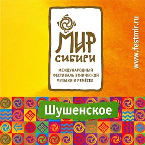 МИР Сибири Фестиваль