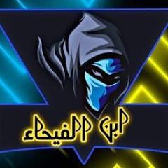 ابن الفيحاء Ibn-al-Fayhaa