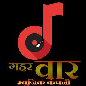 Gaharwar Music